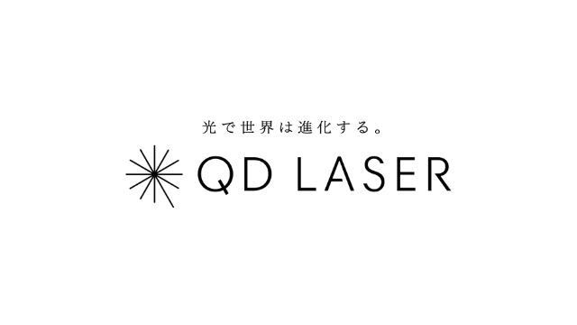 レーザー qd